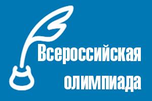 Победители викторины отправятся в Москву