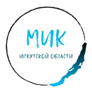 Избирательная комиссия Иркутской области объявляет прием предложений в состав Молодежной избирательной комиссии Иркутской области.